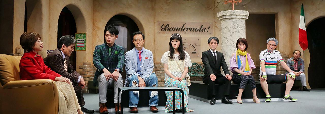 第42回公演                    『筋書ナシコ』