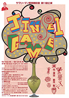 第11回公演『JINSEI GAME』